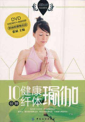 10分钟健康纤体瑜伽