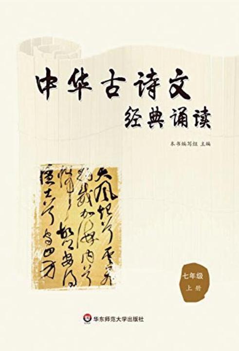 中华古诗文经典诵读.七年级(上册)