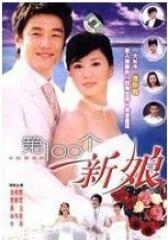 第100个新娘(影视)