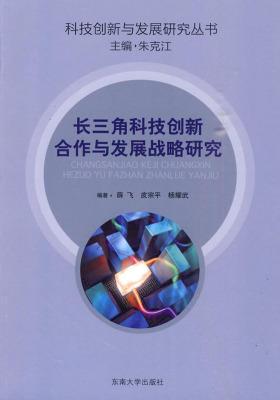 长三角科技创新合作与发展战略研究
