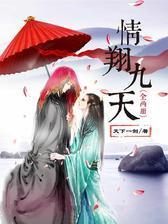 情翔九天(全两册)