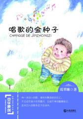 唱歌的金种子(中华原创幻想儿童文学大系)