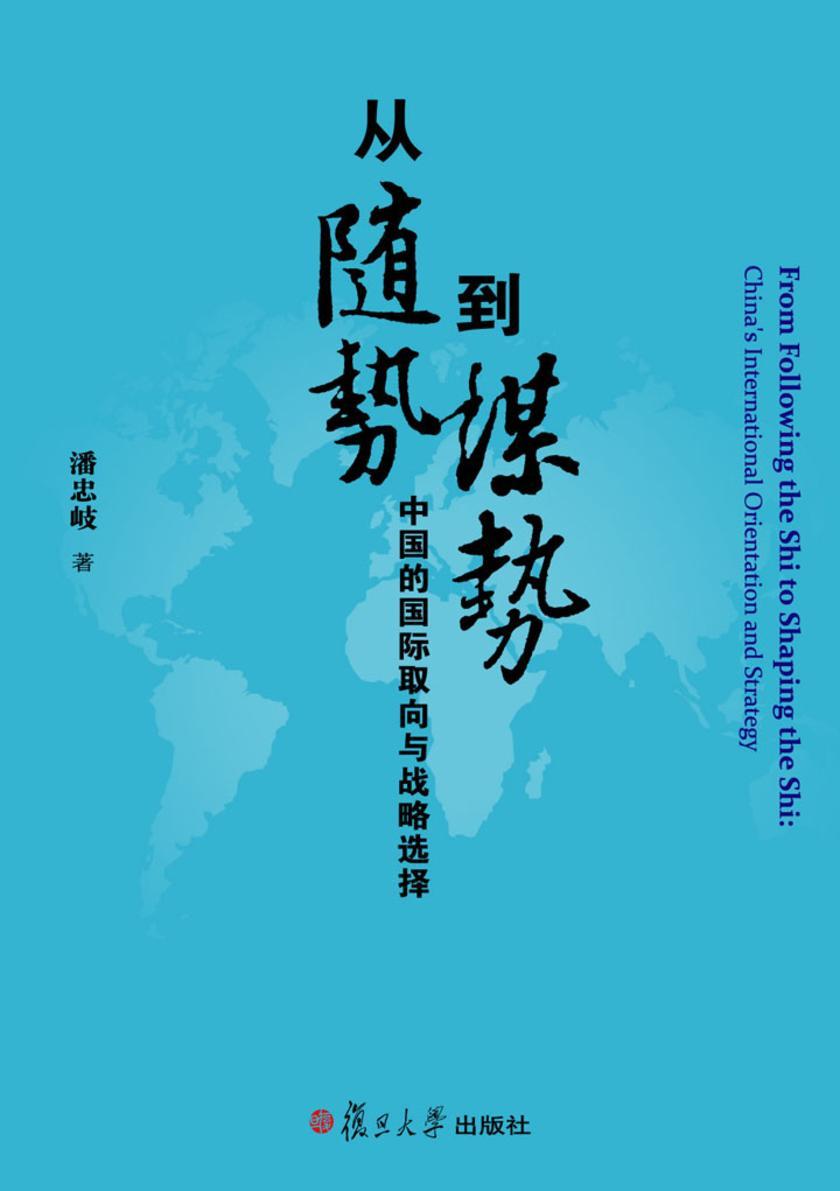 """从""""随势""""到""""谋势"""":中国的国际取向与战略选择"""