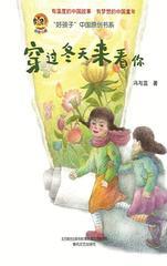 """""""好孩子""""中国原创书系:穿过冬天来看你"""