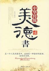 中华传统美德书(试读本)