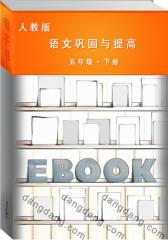 语文巩固与提高:人教版.五年级.下册(仅适用PC阅读)