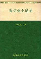 老人与海:海明威小说集(插图本)