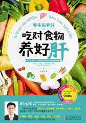 养生先养肝:吃对食物养好肝