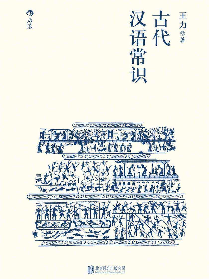 古代汉语常识(语言学大师王力专力编写,古代汉语初学者入门必备,内容丰富,简明易懂)