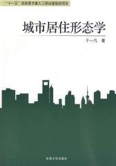 城市居住形态学