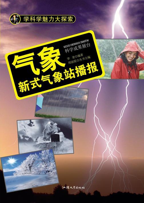 气象:新式气象站播报