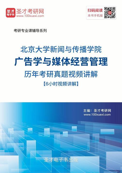 北京大学新闻与传播学院广告学与媒体经营管理历年考研真题视频讲解【6小时视频讲解】