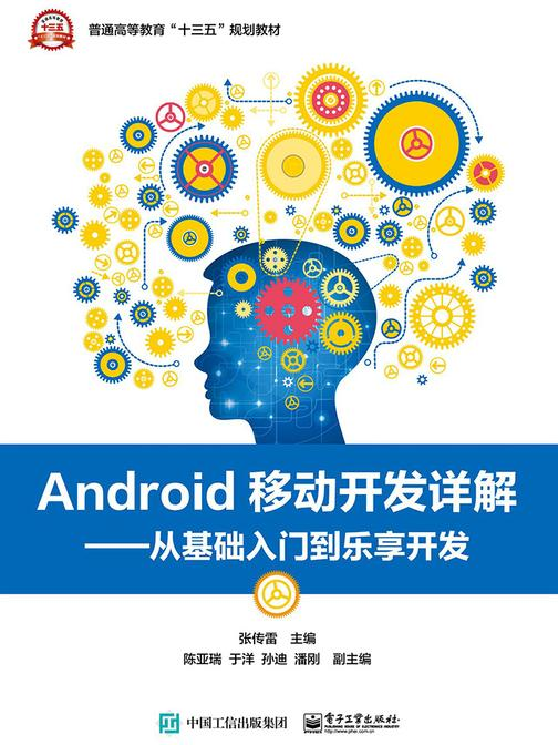 Android移动开发详解——从基础入门到乐享开发