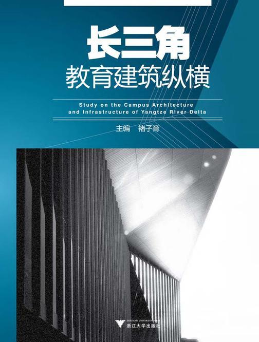 长三角教育建筑纵横(三)