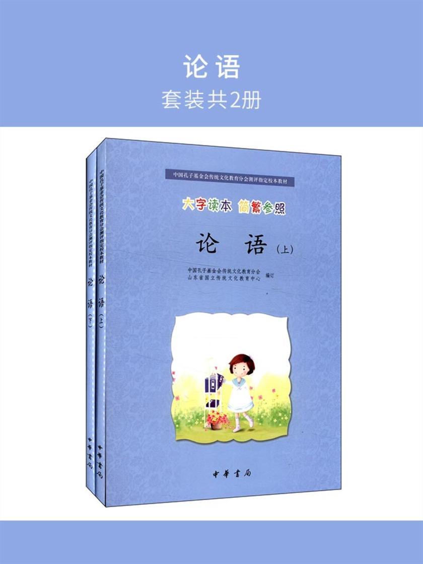 论语(套装共2册)