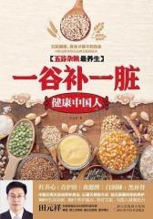 五谷杂粮最养生:一谷补一脏,健康中国人