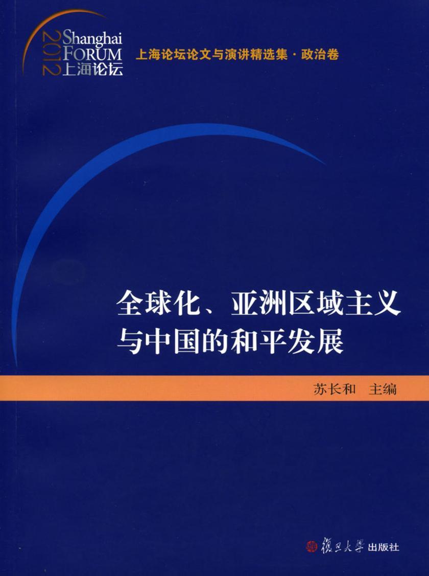 全球化、亚洲区域主义与中国和平发展