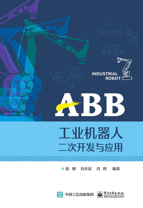 ABB工业机器人二次开发与应用