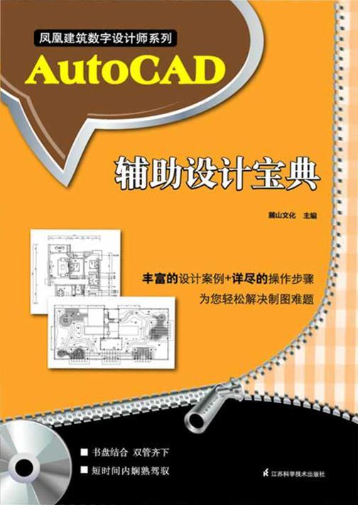 凤凰建筑数字设计师系列:AutoCAD辅助设计宝典(光盘内容另行下载,地址见书封底)