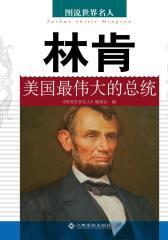 林肯:美国最伟大的总统