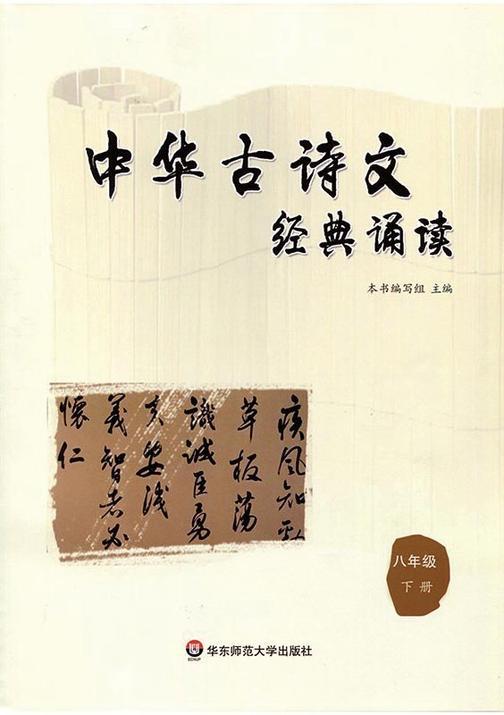 中华古诗文经典诵读.八年级.下册