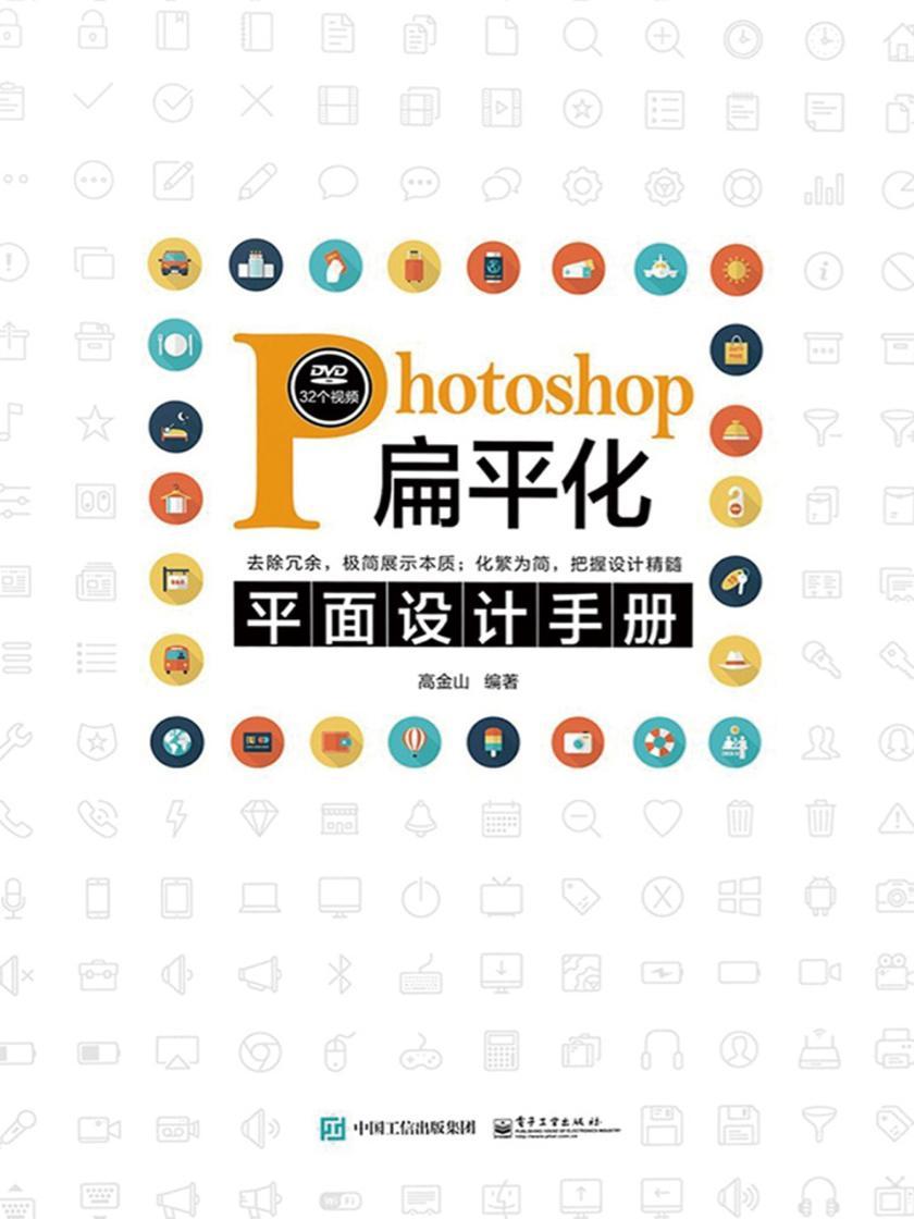 Photoshop扁平化平面设计手册