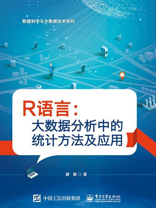 R语言:大数据分析中的统计方法及应用