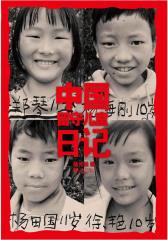 中国留守儿童日记
