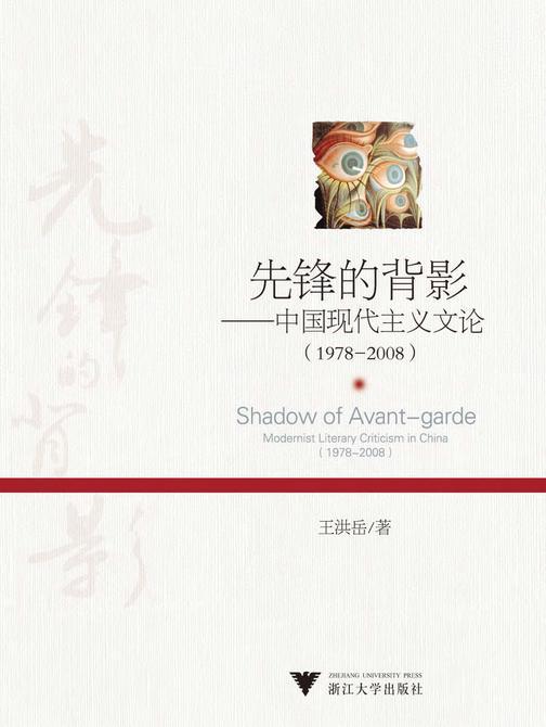 先锋的背影——中国现代主义文论(1978-2008)