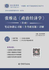 [3D电子书]圣才学习网·张维达《政治经济学》(第3版)笔记和课后习题(含考研真题)详解(仅适用PC阅读)