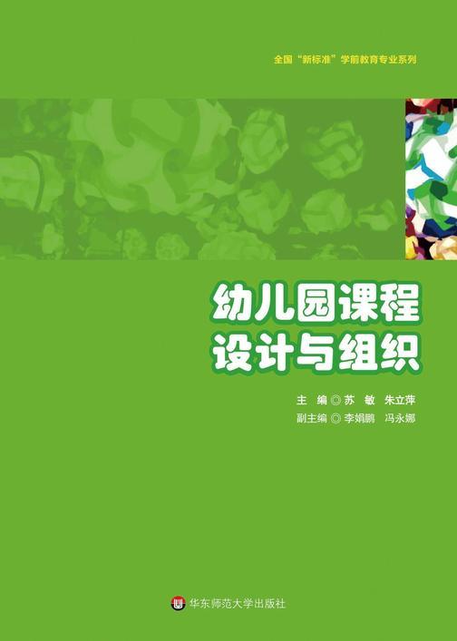 幼儿园课程设计与组织