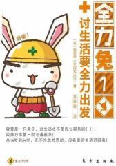 全力兔1:讨生活要全力出发(为了你所爱,你是否全力付出?日本 受欢迎的心灵加油绘本;看性格各异的兔明星们全力活在当下的活法,在久违的感动后重新开始我们的奋斗)(试读本)