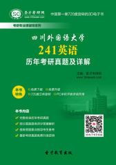 [3D电子书]圣才学习网·四川外国语大学241英语历年考研真题及详解(仅适用PC阅读)