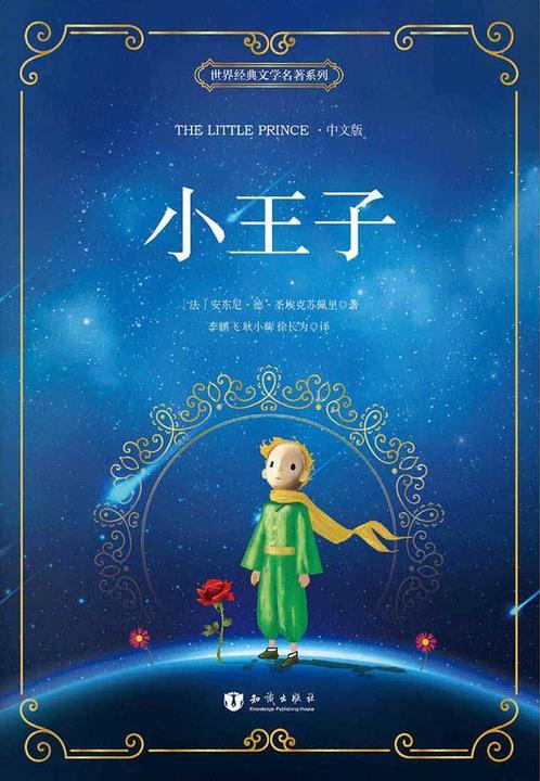 小王子 中文版 世界经典文学名著系列 [The Little Prince]
