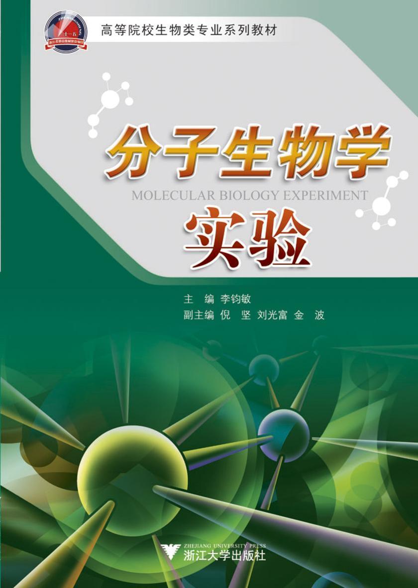 分子生物学实验