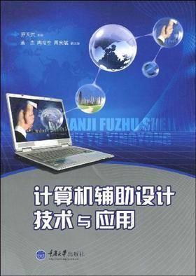 计算机辅助设计技术与应用