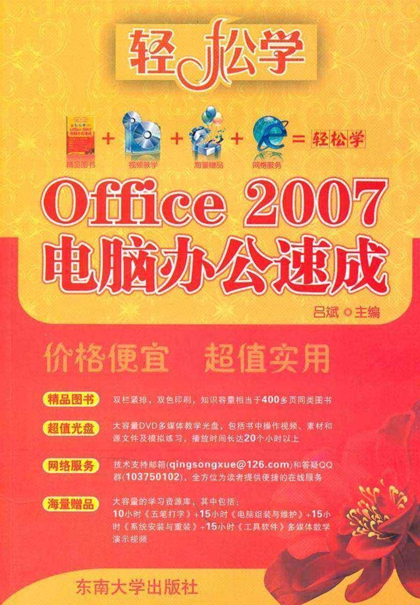 轻松学 Office 2007电脑办公速成