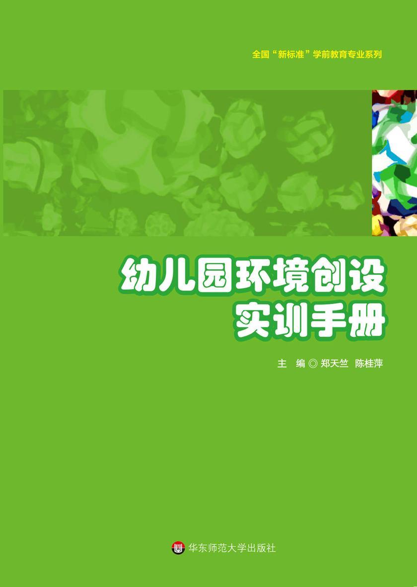 幼儿园环境创设实训手册