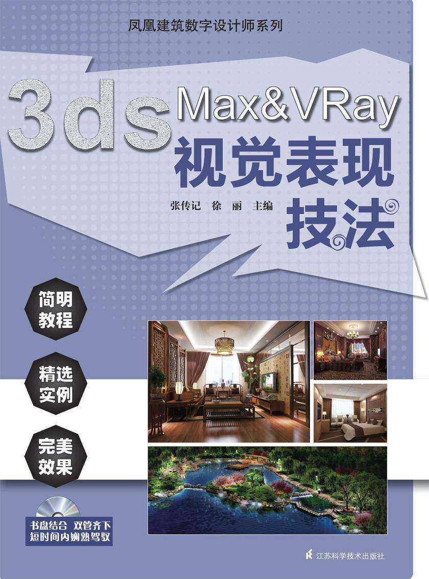 凤凰建筑数字设计师系列:3ds Max &VRay视觉表现技法(光盘内容另行下载,地址见书封底)(仅适用PC阅读)