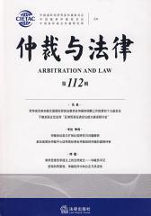仲裁与法律(第112辑)