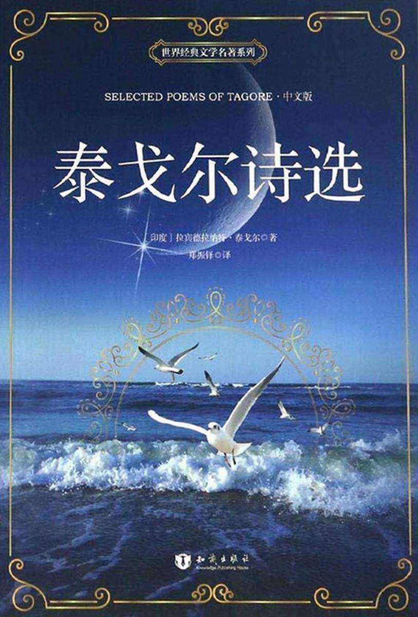 泰戈尔诗选(中文版)