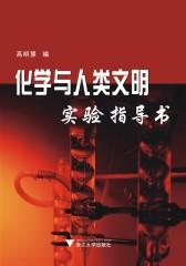 化学与人类文明实验指导书