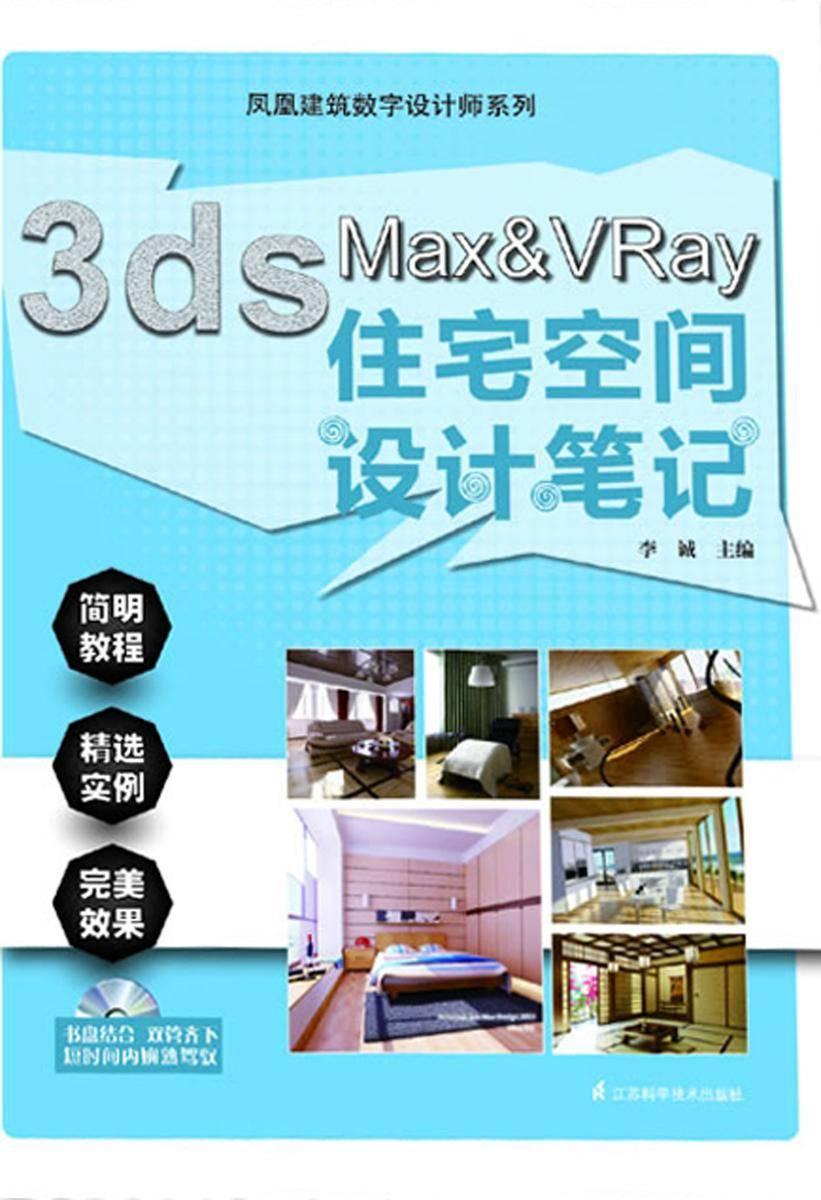 凤凰建筑数字设计师系列:3ds Max &VRay住宅空间设计笔记(光盘内容另行下载,地址见书封底)(仅适用PC阅读)