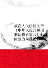 最高人民法院关于《中华人民共和国刑法修正案八》时间效力问题的解释