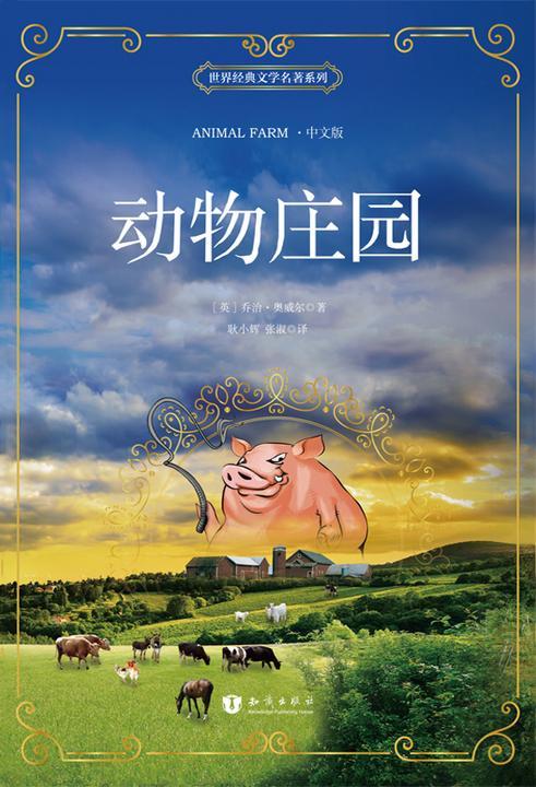 动物庄园 中文版 世界经典文学名著系列