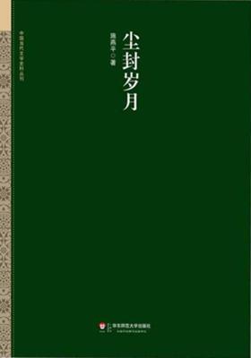 尘封岁月(中国当代文学史料丛刊)