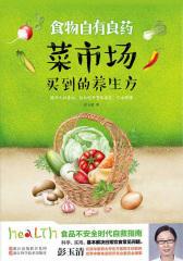 食物自有良药:菜市场买到的养生方