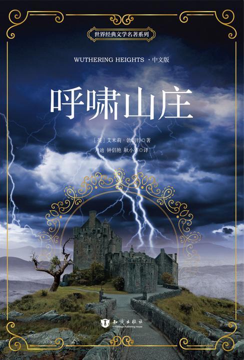 呼啸山庄 中文版 世界经典文学名著系列 Wuthering Heights