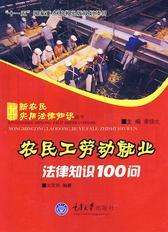 农民工劳动就业法律知识100问
