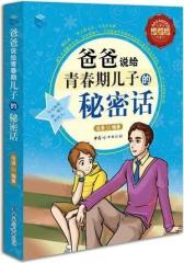 爸爸说给青春期儿子的秘密话-全彩增强版(试读本)